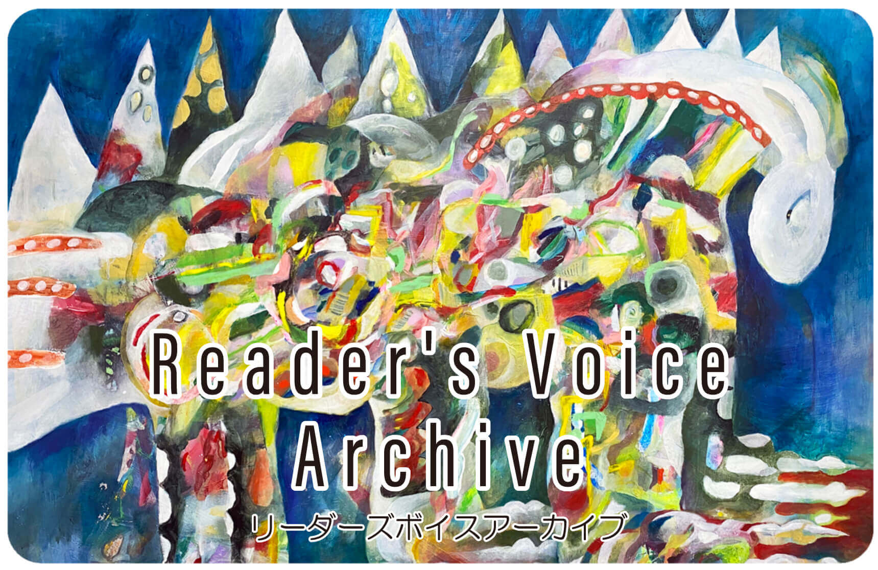 Reader's Voice Archive